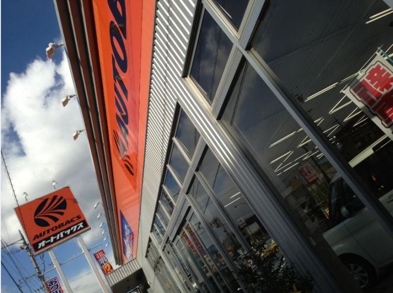 オートバックス静岡流通店画像