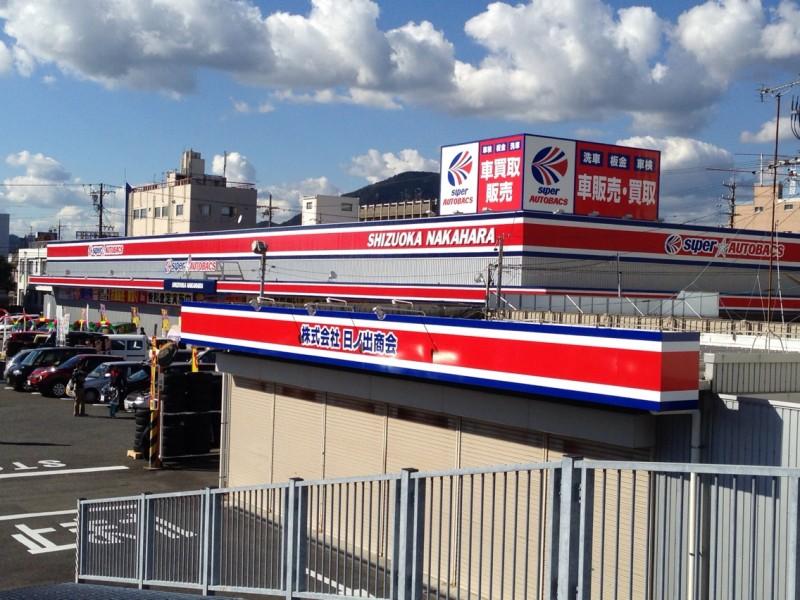 スーパーオートバックス・静岡中原画像