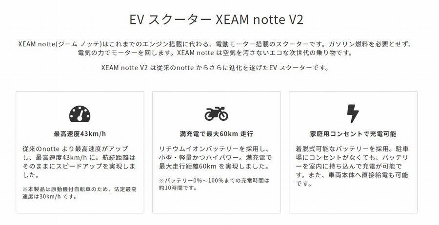 EV スクーター XEAM notte V2