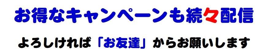 LINE@始めました3